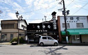 かぎもとや 中軽井沢本店